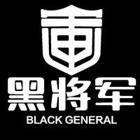 中山市黑将军智能科技有限公司