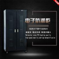 电子干燥防潮柜广东防潮储存柜防静电干燥箱