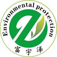 杭州富宇泽环保科技有限公司
