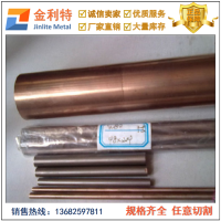 耐腐蚀W75钨铜棒 进口耐磨钨铜棒