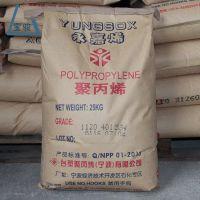 PP台湾宁波3080注塑级 高抗冲 聚丙烯 PP 通用塑料