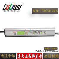 通天王24V2.08A(50W)银白色户外防水LED开关电源 IP67恒压直流