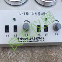 磁力加热搅拌器 磁力搅拌器 HJ-2 双头磁力加热搅拌器 加热搅拌器