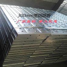 天津钢跳板300*50*1.5*3000镀锌钢踏板 代替竹 木跳板
