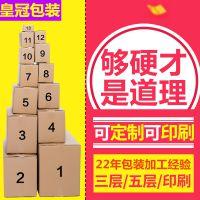 安徽纸箱厂淘宝快递纸箱子批发小包装盒纸盒子包装箱打包纸箱定做厂家定制包邮