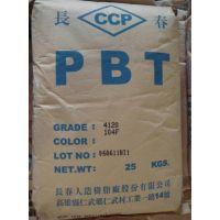 供应PBT塑料 PBT是什么材料