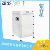 自动储存式暂存机ZS-50 正思视觉PCB板暂存机 高效多功能smt缓存机