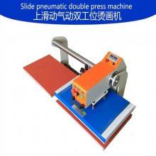 恒钧厂家上移动气动双工位印花机 上推气压双工位压烫机 全自动气压烫画机 服装压烫机