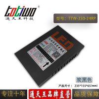 通天王 24V14.58A(350W)炭黑色户外防雨招牌门头发光字开关电源