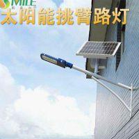 挑臂路灯/30瓦挑臂太阳能路灯价格