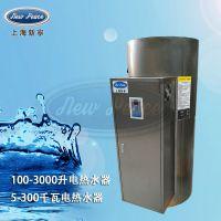 功率35kw容量500L蓄热式电热水器上海新宁NP500-35电热水炉