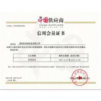 信用会员证书