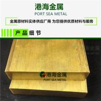 港海 H59黄铜板 H62 H65铜板材 C2600薄板铜片铜块铜棒