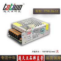 通天王12V36W(3A) 电源变压器、集中供电监控LED电源(大体积)