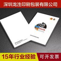 深圳企业内刊设计 季刊 月刊 宣传册 书刊 杂志设计印刷