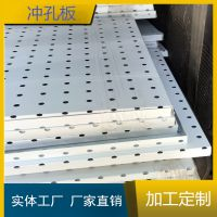 供应荔湾区黄沙冲压件加工冲孔板 不锈钢多孔板 货架6*10孔板