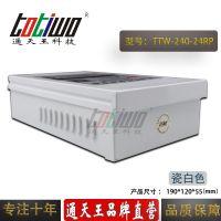 通天王24V10A(240W)瓷白色户外防雨 招牌门头发光字开关电源