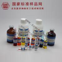 国家标准物质 化学试剂 辣椒粉中多菌灵 ZS-005