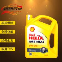 shell机油 黄壳HX5 10w-40 黄喜力半合成机油 汽车机油 润滑油 4L