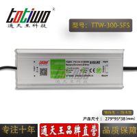 通天王5V60A(300W)银白色户外防水LED开关电源 IP67恒压直流