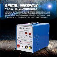 上海精密冷焊机厂家直销,用于各种金属材料工件,焊接后不变形不变色