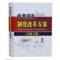 2017版中考招生制度改革方案实施手册→红旗出版社马英主编