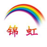 河北锦虹工程材料有限公司
