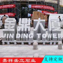 盛立石业供应广场企业单位石材石雕立体字 灰色花岗岩公司门牌石