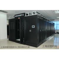 上海卡洛斯微模块数据中心整体解决方案丨运图机电