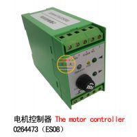 安徽爱意爱 控制器0264473(ES08) 电机控制器