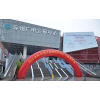 2017第二届苏州市粉尘防爆技术研讨会暨展览会