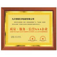 质量·服务·信誉AAA企业