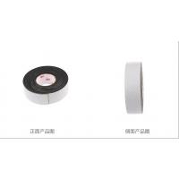 胶粘冲型 自粘橡胶电气绝缘胶带 3MJ20 宽25mm×长5m×0.7mm