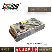 通天王32V160W(5A)电源变压器 集中供电监控LED电源