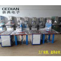 赛典专业生产高频压花机_脚踏式双头高频压花机,皮革压花设备