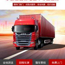 从宁波到安徽滁州十三米平板车大货车回头车《推荐》