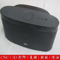 塑胶音响样板加工 激光快速成型 产品抄数设计 深圳3D打印 CNC手办制作