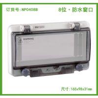 供应天宇 IP44 IP67带防水断路器窗口面板  保护微断防水面板