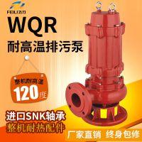 铸铁耐高温热水潜水泵 锅炉房洗衣房排水泵 耐高温热水泵型号