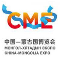 2017第二届中国—蒙古国博览会(中蒙博览会)