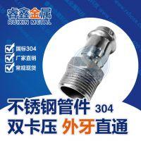 北京304不锈钢直接 双卡压不锈钢直接DN32*1.2MM 管件厂家