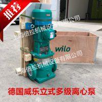 德国威乐空调循环泵MVI208不锈钢立式离心泵WILO不阻塞清水泵