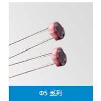 光敏电阻Φ5系列南阳森霸