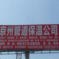 天津市京州通保温材料有限公司