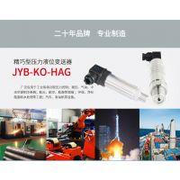 无锡昆仑海岸一体化压力变送器JYB-KO-HAG 北京一体化压力变送器厂家直销