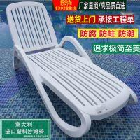 三亚文昌户外沙滩椅 白色塑料休闲躺椅 泳池躺椅