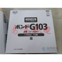 日本小西KONISHI胶水G103 170ML 原厂***
