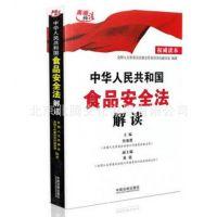 正版 中华人民共和国食品安全法解读 2015权威读本