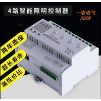 一电8路16A智能照明控制模块继电器输出模块开关控制模块