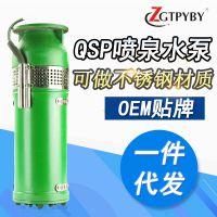 qsp喷泉潜水泵QSP15-25-2.2kwqsp喷泉水泵